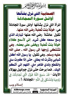 خولة بنت ثعلبة، رضي الله عنها. Quran Quotes, Islamic Quotes, Tafsir Coran, Quran Tafseer, Arabic Lessons, Islamic Information, Coran Islam, Islam Hadith, Peace Be Upon Him