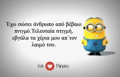 ) Sie Ihre eigenen Bilder und Videos auf We Heart It Funny Picture Quotes, Funny Photos, We Love Minions, Minion Meme, Beautiful Women Quotes, Funny Greek, Funny Times, Greek Quotes, Funny Cartoons