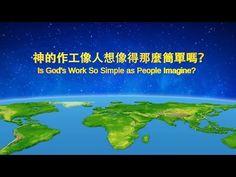 神的發表《神的作工像人想像得那麼簡單嗎?》 粵語 | 探討東方閃電