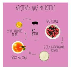 My botl