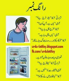 Urdu Latifay: Wrong Number Jokes in Urdu, Fridge Jokes in urdu 2...