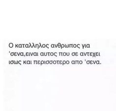 Valentine's Day Quotes, Wisdom Quotes, Love Quotes, Best Quotes Ever, L Love You, Greek Words, Live Laugh Love, Greek Quotes, Meaningful Quotes