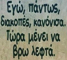 Funny Quotes, Funny Memes, Jokes, Funny Animal Pictures, Funny Animals, Funny Shit, Humor, Sayings, Greek