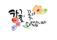 한글이 최고! '예쁜 엽서' 공모전 수상작 한자리 : 화보 : 포토 : 한겨레