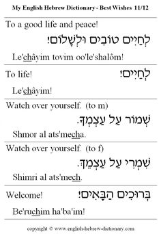 English to Hebrew: Best Wishes Vocabulary: to a good life and peace, to life, watch over yourself, welcome
