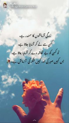 Poetry Quotes In Urdu, Best Urdu Poetry Images, Love Poetry Urdu, True Feelings Quotes, Good Life Quotes, Reality Quotes, Best Islamic Quotes, Quran Quotes Inspirational, Beautiful Quotes About Allah