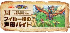 Monster Hunter Stories Seeks Voice Actors for Two Felyne Roles Check more at http://blog.otaku-streamers.com/monster-hunter-stories-seeks-voice-actors-for-two-felyne-roles/