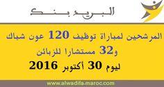 المرشحين المدعويين لاجتياز مباريات توظيف 120 عون شباك و32 مستشار للزبائن المنظمة من طرف البريد بنك ليوم 30 أكتوبر 2016