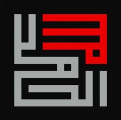 "Aimi's Black and White Kufi series was inspired by the early Arabic transcript. This piece shows the wordings ""Alhamdulillah"" (Segala Puji Bagi Allah), styled in modern calligraphy art, designed in Black and Red colour and printed on a canvas print http://ezyposter.com/pd-alhamdulillah-black-red-square-kufi.cfm"