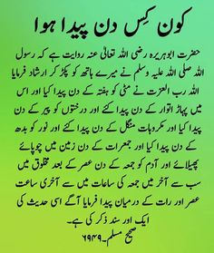 quotes about aulad in urdu Imam Ali Quotes, Muslim Quotes, Religious Quotes, Islamic Quotes, Islamic Page, Islamic World, Islamic Teachings, Islamic Dua, Islamic Information