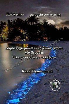 Greek Quotes, Good Night, Mina, Nighty Night, Good Night Wishes