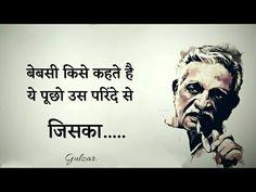 Gulzar shayari in hindi One Word Quotes, Gurbani Quotes, Swag Quotes, Qoutes, Hindi Shayari Gulzar, Hindi Shayari Love, Galib Shayari, Love U Forever Quotes, I Miss You Quotes