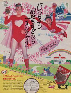 Ads Japanese Advertising (Part Retro Advertising, Vintage Advertisements, Vintage Ads, Vintage Designs, Cute Japanese, Vintage Japanese, Secret Avengers, Showa Period, Japanese Graphic Design
