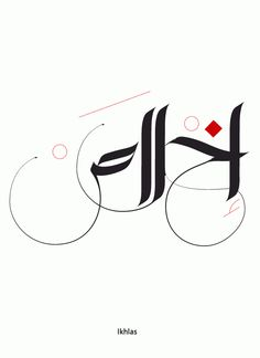 Jude - Arabic Calligraphic Script on BehanceMore Pins Like This At FOSTERGINGER @ Pinterest