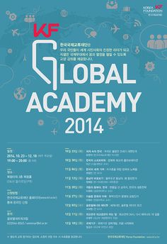 대체텍스트를 제공하는  2014 KF Global Academy 포스터 큰 이미지