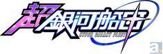 ゲーム『超銀河船団』主題歌を歌うfripSideよりコメント到着 - アニメイトTV