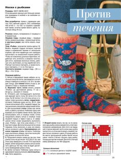 "Neulominen. Jacquard - ""Talven sateenkaari""   VK Photo Wall, Socks, Fashion, Amigurumi, Tricot, Moda, Photograph, Fashion Styles, Sock"