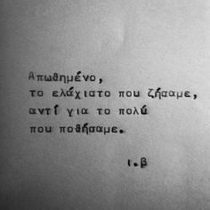 Greek quotes, quotes, and greek image Poetry Quotes, Words Quotes, Wise Words, Sayings, Quotes Quotes, Greek Love Quotes, Quotes To Live By, Photo Quotes, Picture Quotes