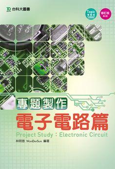 AT00902-專題製作 - 電子電路篇 - 修訂版(第三版)