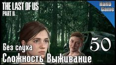 The Last of Us 2 прохождение [PS4 PRO] Сложность Выживание. Серия 50 - П... Sims Cheats, Cheating, Ps4, Movies, Movie Posters, Ps3, Films, Film Poster, Cinema