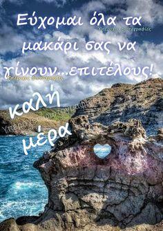 Night Pictures, Good Morning, Water, Outdoor, Greek, Buen Dia, Gripe Water, Outdoors, Bonjour