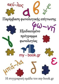 Special Education, My Books, Playing Cards, Language, Nursery, Teaching, Logos, School, Playing Card Games