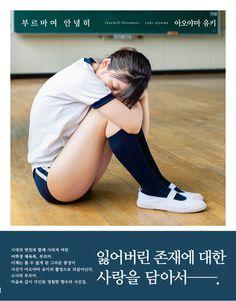 Goodbye Burma 부르마여 안녕히 Photobook by Aoyama Yuki (Korean ver.)