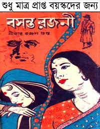 Image result for (১৮+ হট ই-বুক) বসন্ত রজনী পিডিএফ
