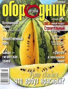Огородник. № 10 (октябрь 2014)