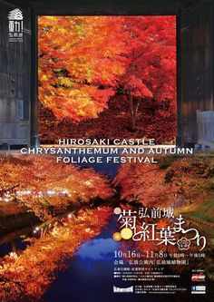 neputa Layout Design, Web Design, Graphic Design, Japan Tourism, Japanese Landscape, Image Layout, Japanese Design, Cool Posters, Magazine Design