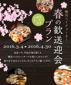 お得なクーポン付き 春の歓送迎会プラン 2016.3.4~2016.4.30 出会いや、門出を海を感じる横浜ベイクォーターでお祝いしませんか?春の女子会などにもぴったりなプラン揃ってます。