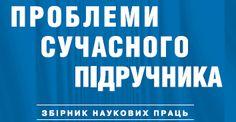 Проблеми сучасного підручника Journal, Education, Logos, Logo, Onderwijs, Learning
