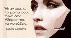 Greek Quotes, Thoughts, Movie Posters, Life, Politicians, Writers, Artists, Film Poster