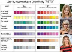 цветовая палитра для цветотипа холодное лето - Поиск в Google