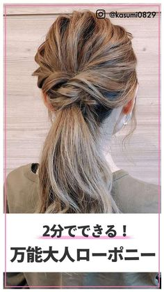 Pin by ギュ ギュ on ヘアアレンジ Cute Simple Hairstyles, Kids Braided Hairstyles, Hairstyles With Bangs, Cool Hairstyles, Medium Hair Styles, Long Hair Styles, Hair Upstyles, Hair Knot, Hair Arrange