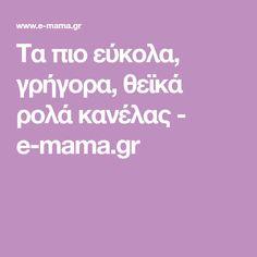 Τα πιο εύκολα, γρήγορα, θεϊκά ρολά κανέλας - e-mama.gr