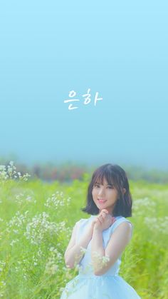 Kết quả hình ảnh cho sowon love whisper