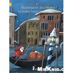 Маленький Дед Мороз путешествует вокруг света
