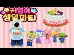 [HD] 아기 팬더 생일 케이크 생일 파티놀이 with Pororo game 宝露露,Popolo, Пороро, ポロロ,เกาหลี