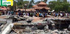 केरल हादसे वाले मंदिर के पास मिलीं विस्फोटकों से लदी तीन कार http://www.haribhoomi.com/news/india/crime/3-cars-with-explosives-found-near-kerala-temple/39942.html