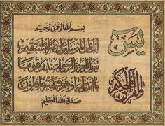 Believe me, reciting this after Fajr, completes the Day.