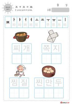 창립 13주년 - 고품질 사진인화, 포토북전문기업 Korean Phrases, Korean Lessons, Learn Korean, Korean Language, Color Studies, Easter Party, Flashcard, Classroom, Study
