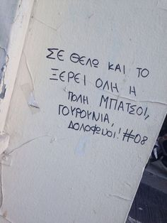 .. Greek Quotes, Anarchy, Sadness, Love Quotes, Jokes, Stars, Simple Love Quotes, Chistes, Memes