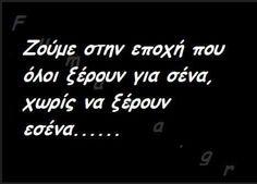 Φωτογραφία - Φωτογραφίες Google A Piece Of Advice, My Motto, Everything Happens For A Reason, Greek Quotes, Food For Thought, Irene, True Stories, Wolf, Poetry