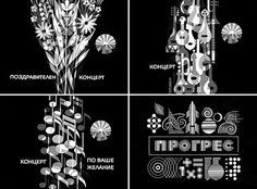Vintage Graphic, Kanchev