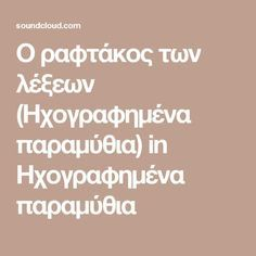 Literacy, School, Greek, Youtube, Kids, Young Children, Boys, Children, Greece