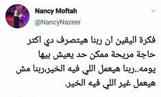 Arabic Quotes, Screen Shot, Arabic Calligraphy, Quotes In Arabic, Arabic Calligraphy Art