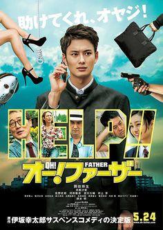 映画◇「オー!ファーザー」