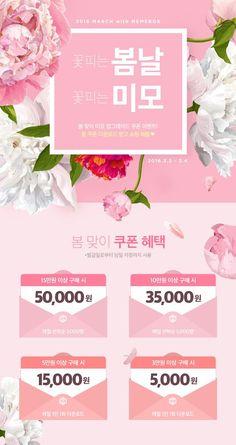 (광고)[미미박스] 최대 5만원 할인! 봄맞이 선착순 다운로드 쿠폰♥(3): Graph Design, Pop Design, Event Banner, Web Banner, Webdesign Layouts, Korea Design, Promotional Design, Event Page, Newsletter Design