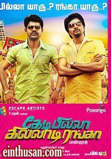 Kedi Billa Killadi Ranga Tamil Movie Online